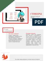 Как создать стикеры в иллюстраторе