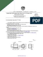 ГОСТ 15523-70. Гайки шестигранные высокие класса точности В