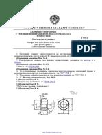 ГОСТ 15521-70. Гайки шестигранные с уменьшенным размером под ключ класса точности В