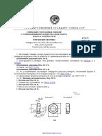 ГОСТ 15522-70. Гайки шестигранные низкие с уменьшенным размером под ключ класса точности В