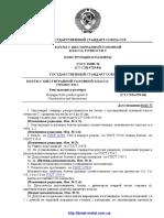 Гост 15589-70. Болты с Шестигранной Головкой Класса Точности c