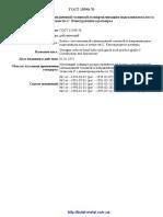 ГОСТ 15590-70. Болты с Шестигранной Уменьшенной Головкой и Направляющим Подголовком Класса Точности С