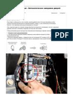Автоматическое запирание дверей StarLine — KIA Rio, 1.6 л., 2015 года на DRIVE2