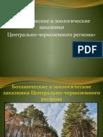 Заказники ЦЧР