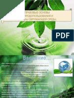 Правов Основы Природопользования и Охраны Окр. Среды