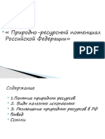 Природно-ресурсный Потенциал РФ