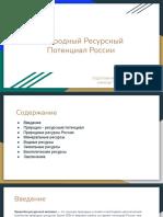 Природоресурсный потенциал РФ
