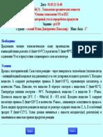 Задание 3 - pts319