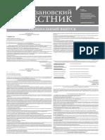 Рязановский вестник выпуск № 5(95)