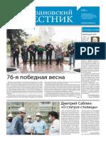 Рязановский вестник выпуск №6