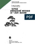Бреславец Т.И. - Очерки японской поэзии IX - XVII веков. - 1994