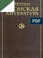 Конрад Н. И. - Японская Литература. От Кодзики До Токутоми - 1974