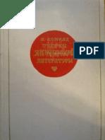 Конрад Н. И. - Очерки Японской Литературы. Статьи и Исследования - 1973