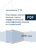 Mel Nikov g p Sistemnaya Tipologiya Yazykov Sintez Morfologi