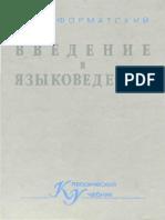 Reformatskiy a a Vvedenie v Yazykovedenie