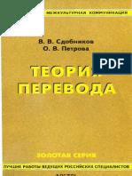 Sdobnikov v v Petrova o v Teoriya Perevoda