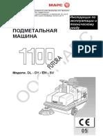 Инструкция 1100 DL SV EH