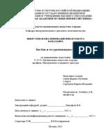Gorbunov K Diplom