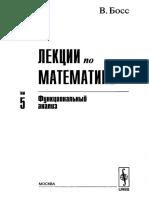 Boss v Lektsii Po Matematike t 5 Funktsionalnyi Analiz