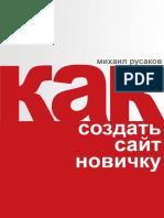 Kak-sozdat-sayt-novichku.622209