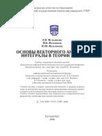 Melnikovs_Vect_analis