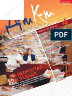 ДТ-КТ 04_2011