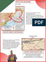10 карт для ЕГЭ по истории