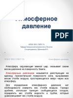 Атмосферное давление (Афанасьева Ю.С.)