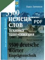3500 немецких слов
