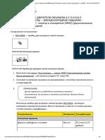 Клапанная пружина — осмотр и измерение (4045) (двухклапанная головка блока цилиндров) - ctm205 __ Service ADVISOR™