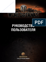 wot_guide