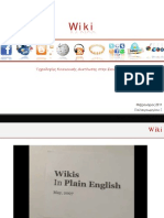 Wikis στην εκπαίδευση