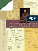 Имя Автора - Достоевский. Очерк Творчества