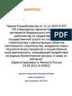 Приказ Росрыболовства от 11.11.2020 N 597  Об утверждении Ад (1)