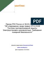 Приказ МЧС России от 06.04.2021 N 200  Об утверждении свода