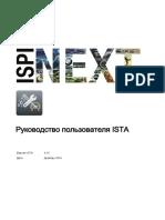 ISTA_UserManual_ru-RU