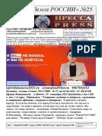 89219626778 Vestnik Gazeti Zemlya ROSSII Info@Fatyanova2021.Ru ZAKS III Okrug154 Str