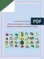 Консультация Развитие Памяти у Детей с ОВЗ
