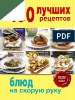 А. Братушева. 100 Лучших Рецептов Блюд На Cкорую Руку 2015