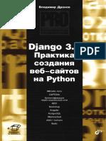 Django 3 0 Praktika Sozdania Veb-saytov Na Python 2021 Vladimir Dronov