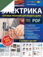 Ekimov I. Elektrika Gotovie Resheniya Dlya Vashego Doma