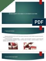 Имплантология в стоматологии