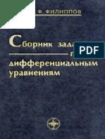 Filippov a f Sbornik Zadach Po Differentsial Nym Uravneniyam