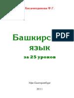 Башкирский Язык За 25 Уроков. Хисамитдинова Ф.Г.