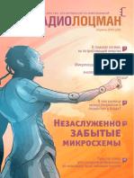 Radiolocman_2013-04