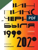 Ot-Tvin-Piks-do-Chernobylya-Glavnye-serialy-1990-2020.621815