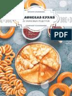 Sihimbaeva Ukrainskaya Kuhnya 20 Znakovyh Receptov.621952