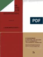 1934 Ο Φασισμός-ο κίνδυνος πολέμου και τα καθήκοντα των Κομμουν.Κομμάτων