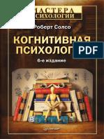 Роберт Солсо - Когнитивная психология (Мастера психологии) - 2011