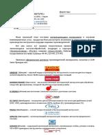 КП инструмент ТСТ с описанием_2